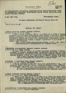 1 страница приказа деда егора